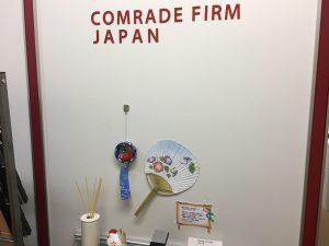 株式会社コムラッドファームジャパンの受付
